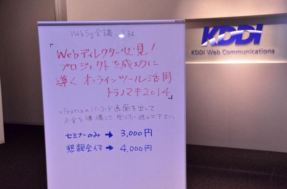 WebSig会議vol.34