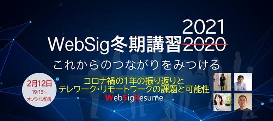 WebSigResume0212.png