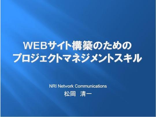 Webマーケティング事業部部長 松岡清一 様講演資料