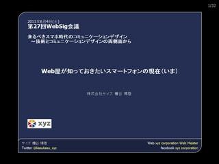 kasuya_slide