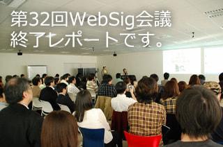 【レポート】第32回WebSig会議「便利さと、怖さと、心強さと〜戦う会社のための社内セキュリティ 2013年のスタンダードとは?!」が無事終了しました。