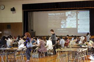 WebSig1日学校2012が盛況のうちに終了しました