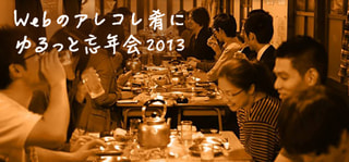 【12/13(金)開催】Webのアレコレ肴にゆるっと忘年会2013 - Powered by WebSig24/7