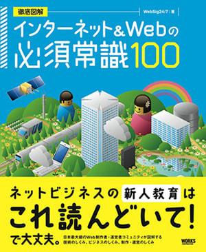 WebSigで「インターネット&Web必須常識100」という本を書きました。10月20日発売!