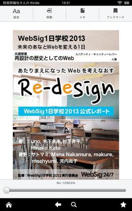WebSig1日学校2013公式レポート電子書籍、Kindleストアにて販売開始!