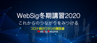 WebSig冬期講習2020宿題発表~コロナ禍のワタシの履歴書(WebSigResume)~