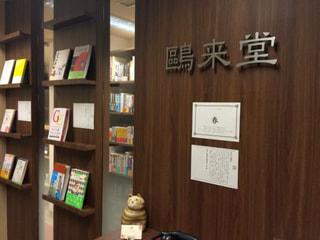 【社会科見学】鴎来堂&かもめブックスさんに行って栁下さんと語った「インターネットと心の距離感」