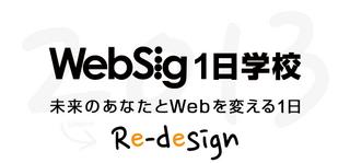 Re-design:あたりまえになったWebを考えなおす~4回目となる「WebSig1日学校2013」,盛況のうちに閉校
