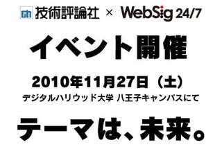 11月27日、WebSig24/7 1日学校開校