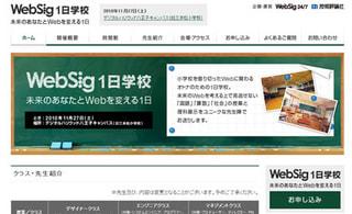 WebSig1日学校スペシャルサイトオープン/申し込み開始