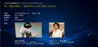 WebSig冬期講習2020 - XR/遊びの達人、茂出木さんとVRで遊んでみよう