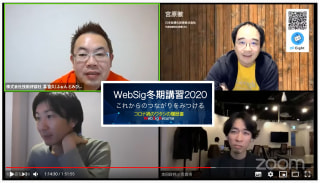 WebSig冬期講習2020:「2020年のイベントコミュニティはどうなったか」~コロナ禍のワタシの履歴書(WebSigResume)トーク終了報告・資料・アーカイブ