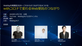 WebSig冬期講習2020 - withコロナで変わるWeb受託のつながり