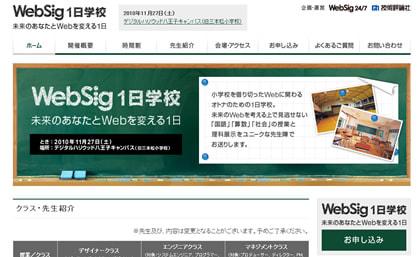websig1ds.jpg