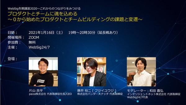 websigwinter2020_3rdcover_hontai.jpg