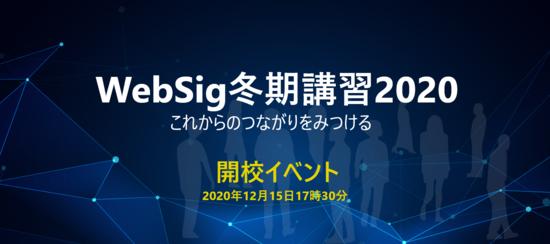 websigwinter2020_kaiko.png